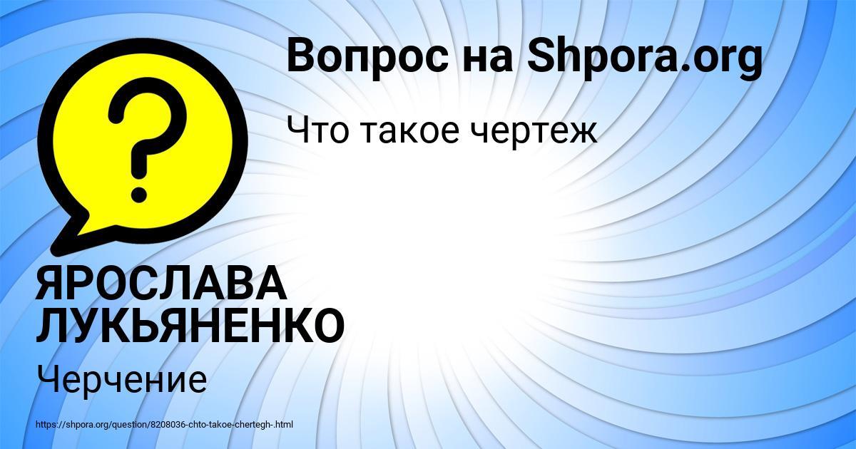 Картинка с текстом вопроса от пользователя ЯРОСЛАВА ЛУКЬЯНЕНКО