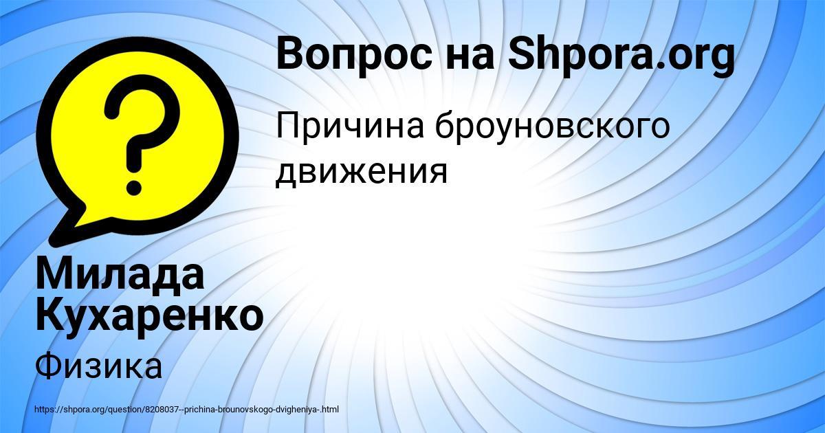 Картинка с текстом вопроса от пользователя Милада Кухаренко