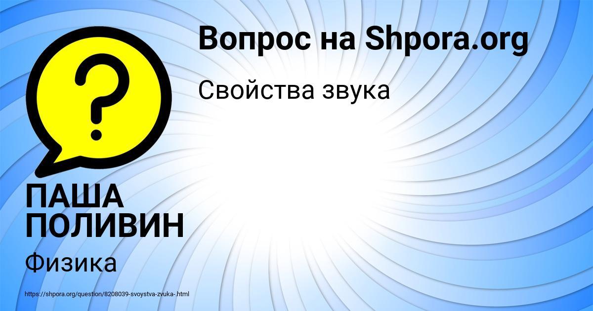 Картинка с текстом вопроса от пользователя ПАША ПОЛИВИН