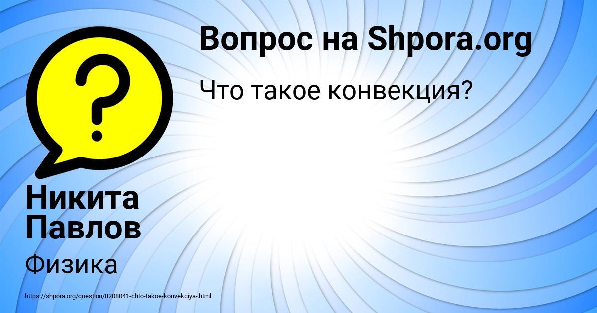 Картинка с текстом вопроса от пользователя Никита Павлов