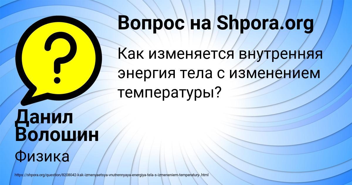 Картинка с текстом вопроса от пользователя Данил Волошин