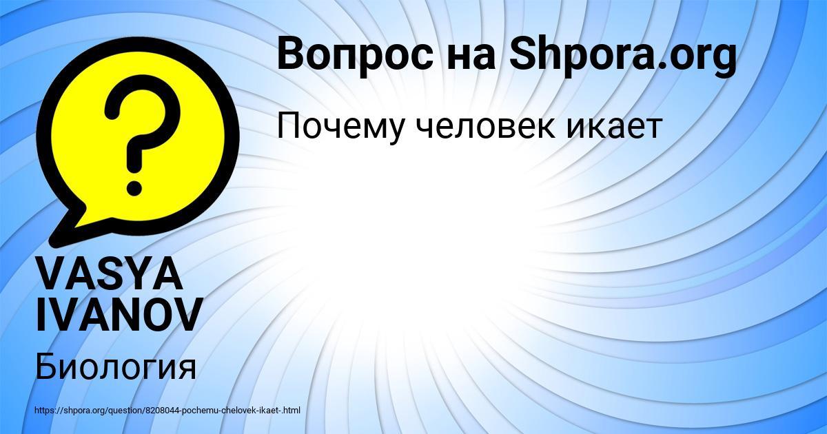 Картинка с текстом вопроса от пользователя VASYA IVANOV