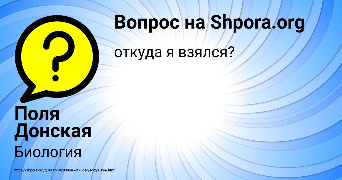 Картинка с текстом вопроса от пользователя Поля Донская