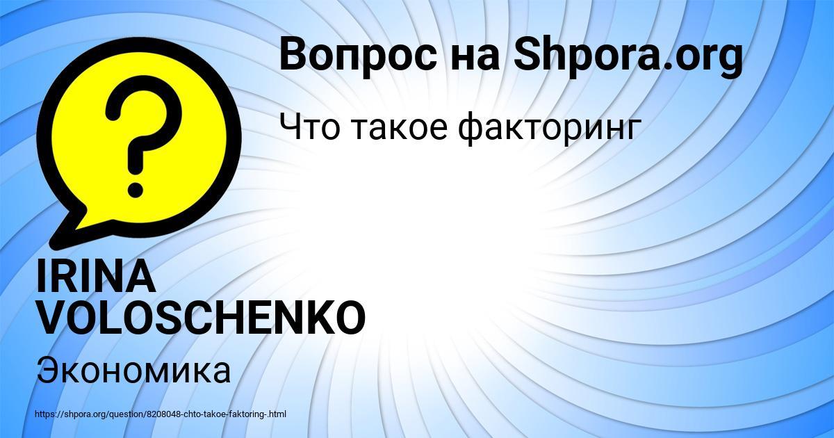 Картинка с текстом вопроса от пользователя IRINA VOLOSCHENKO