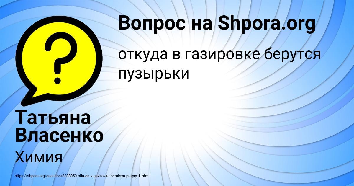 Картинка с текстом вопроса от пользователя Татьяна Власенко