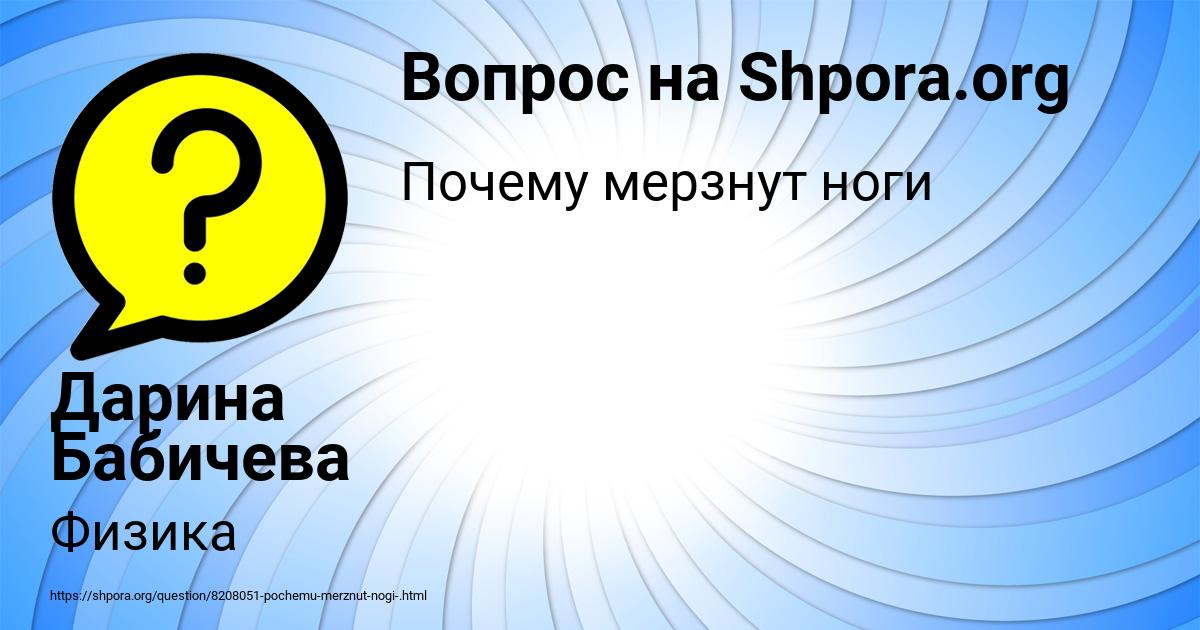 Картинка с текстом вопроса от пользователя Дарина Бабичева