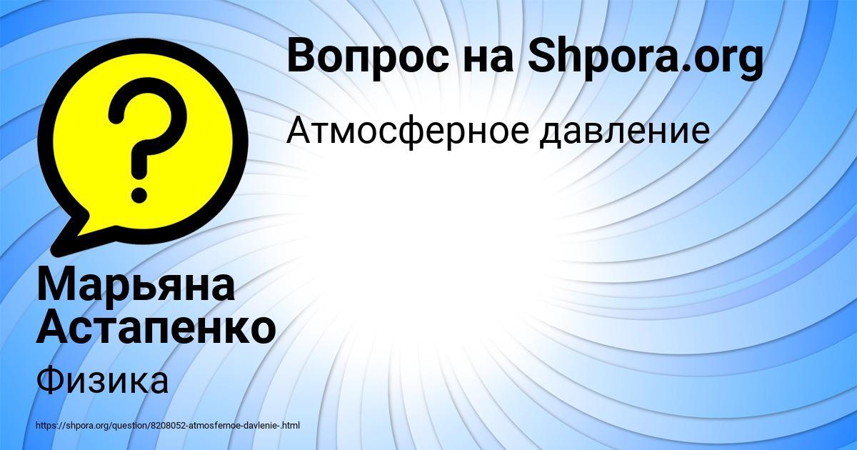 Картинка с текстом вопроса от пользователя Марьяна Астапенко