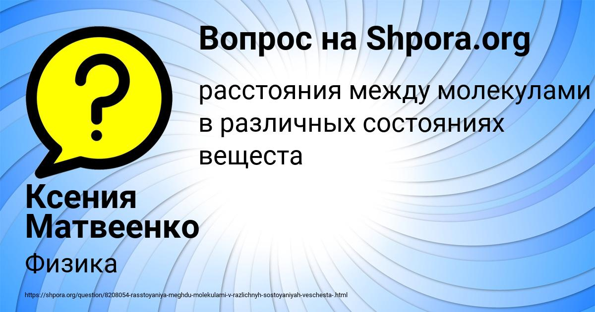Картинка с текстом вопроса от пользователя Ксения Матвеенко