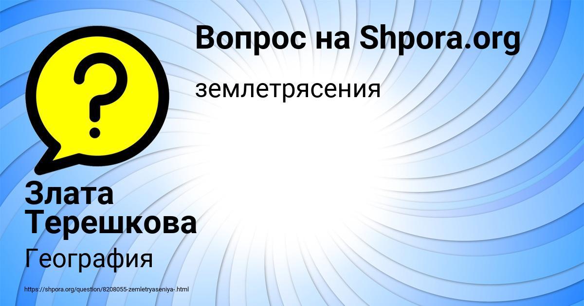 Картинка с текстом вопроса от пользователя Злата Терешкова