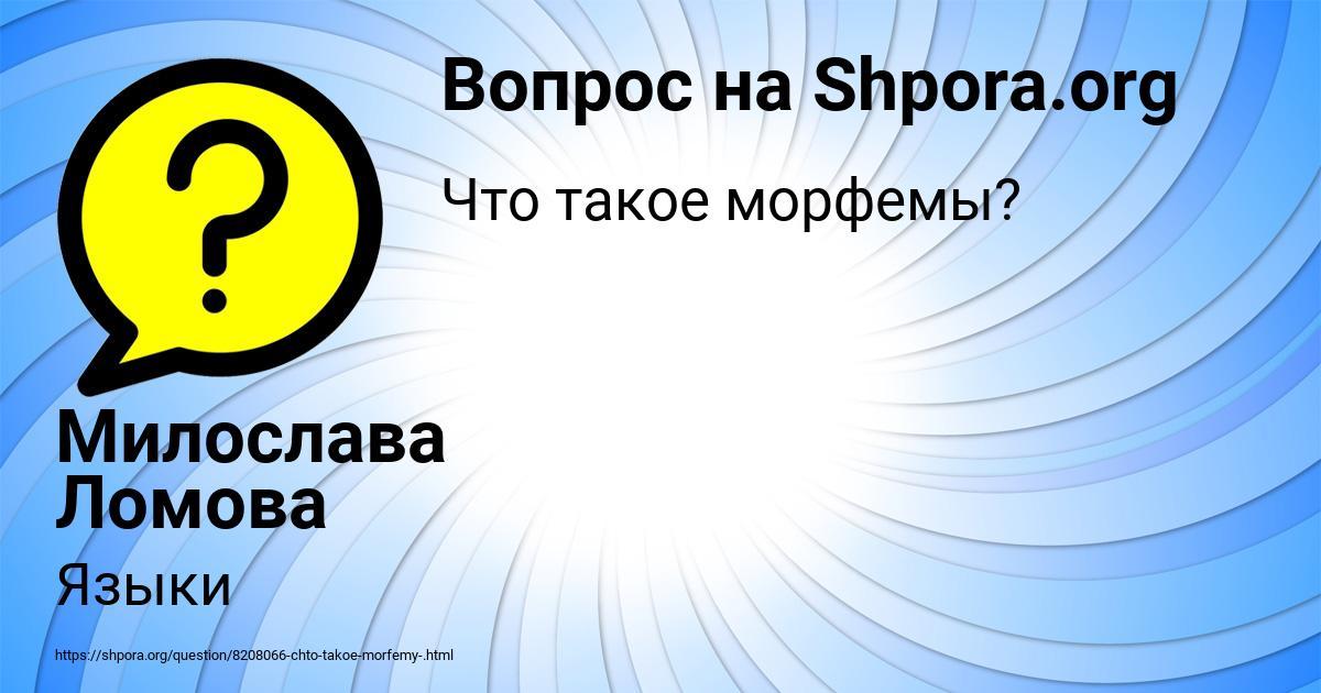 Картинка с текстом вопроса от пользователя Милослава Ломова