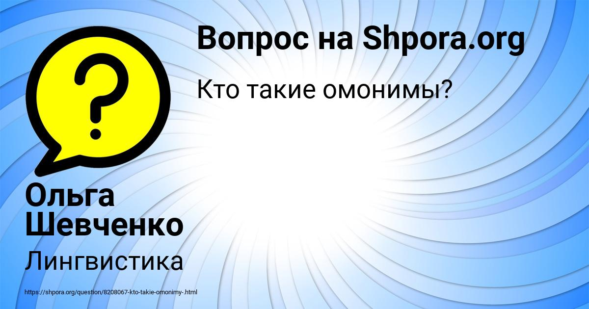 Картинка с текстом вопроса от пользователя Ольга Шевченко