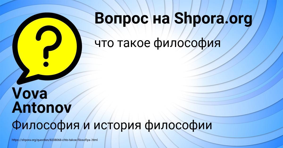 Картинка с текстом вопроса от пользователя Vova Antonov