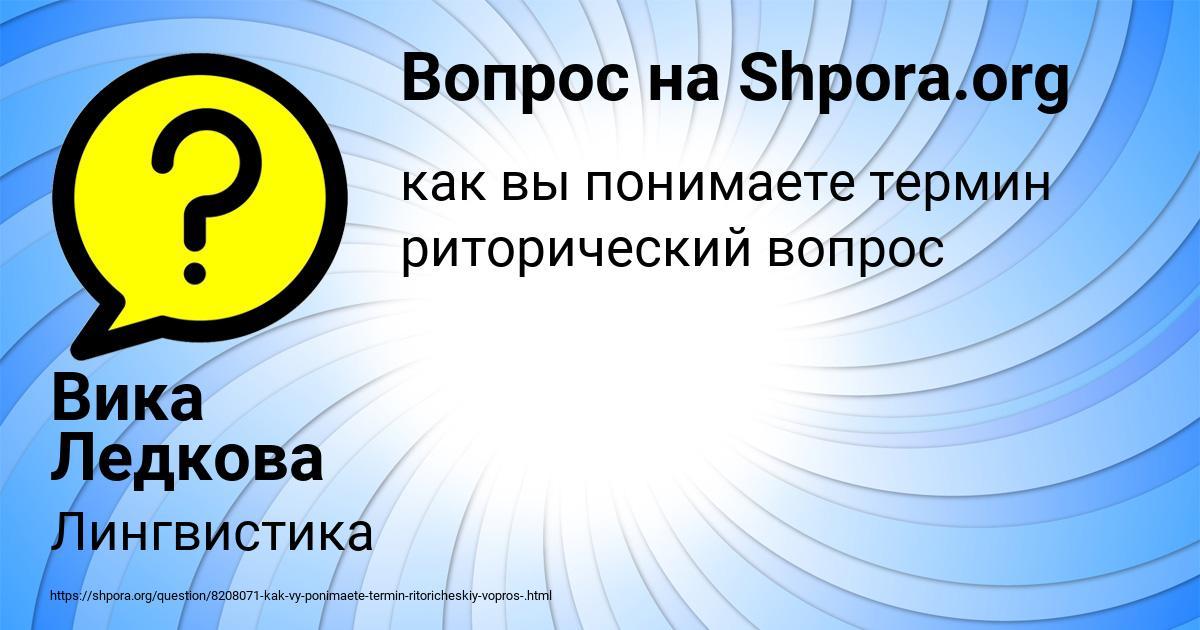 Картинка с текстом вопроса от пользователя Вика Ледкова