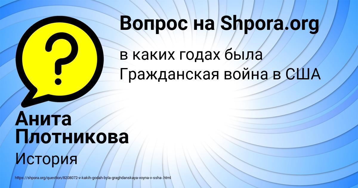 Картинка с текстом вопроса от пользователя Анита Плотникова