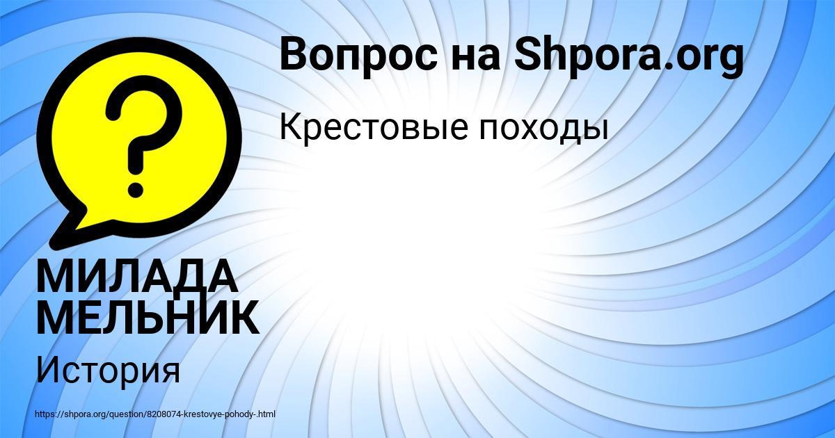 Картинка с текстом вопроса от пользователя МИЛАДА МЕЛЬНИК