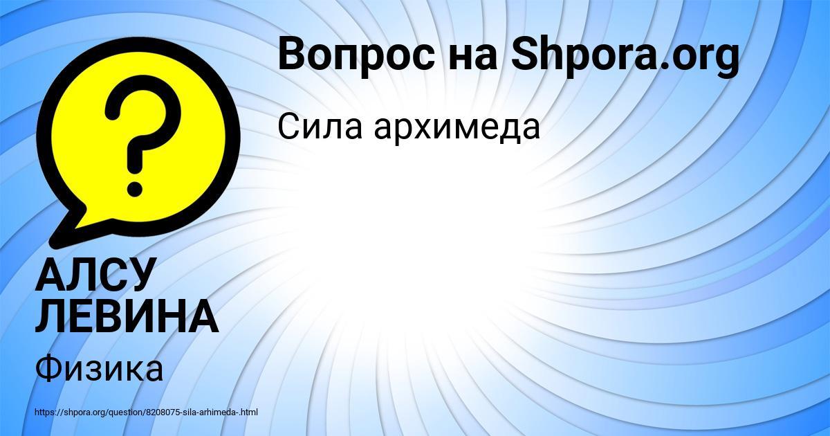 Картинка с текстом вопроса от пользователя АЛСУ ЛЕВИНА