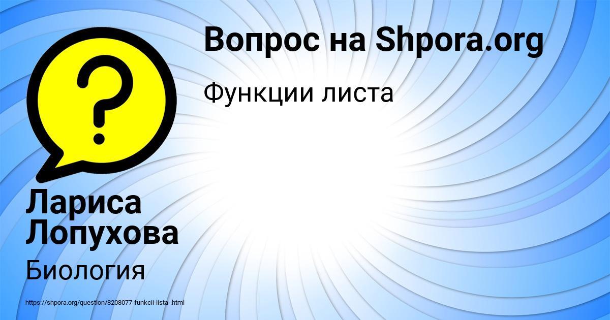 Картинка с текстом вопроса от пользователя Лариса Лопухова