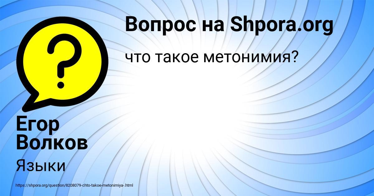 Картинка с текстом вопроса от пользователя Егор Волков