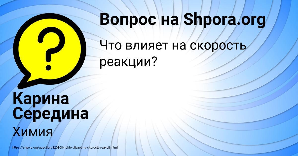 Картинка с текстом вопроса от пользователя Карина Середина