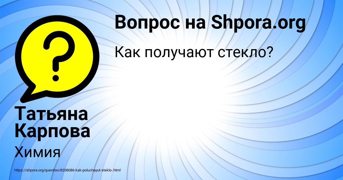 Картинка с текстом вопроса от пользователя Татьяна Карпова