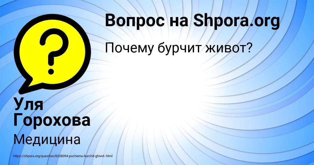 Картинка с текстом вопроса от пользователя Уля Горохова