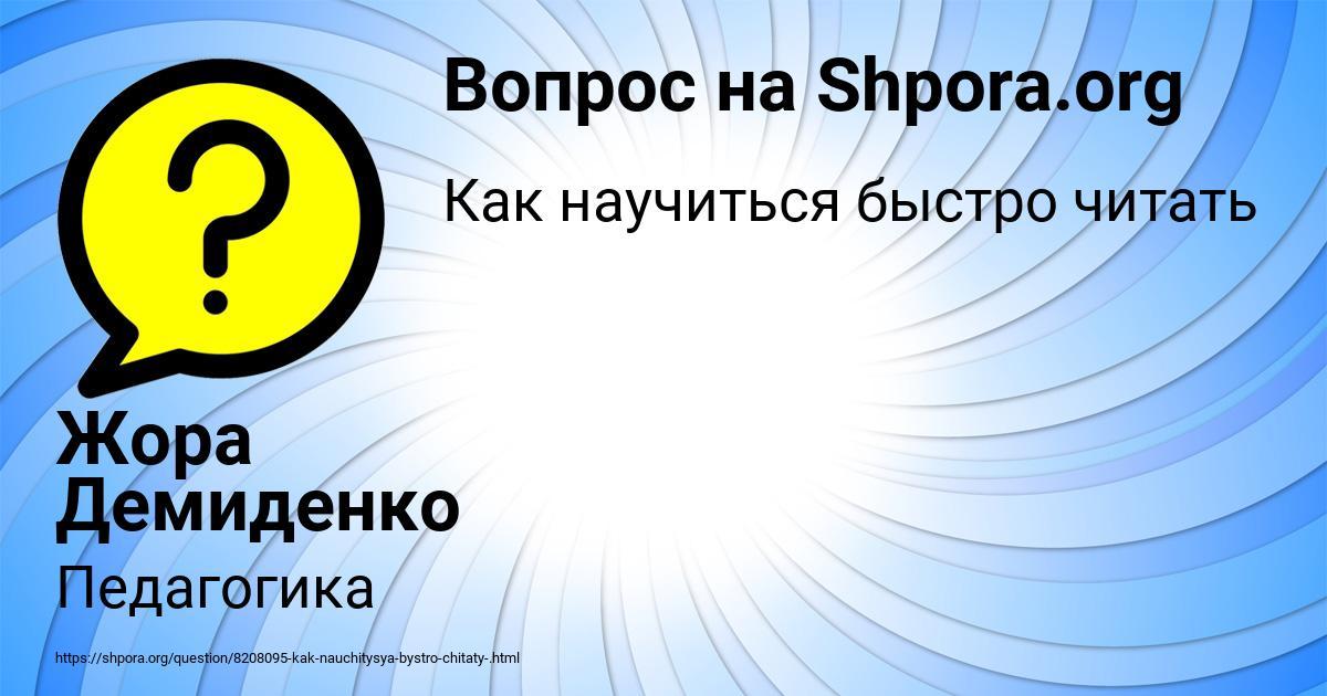 Картинка с текстом вопроса от пользователя Жора Демиденко