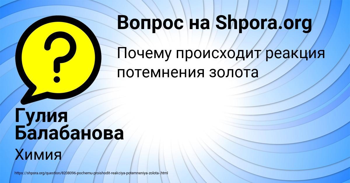 Картинка с текстом вопроса от пользователя Гулия Балабанова