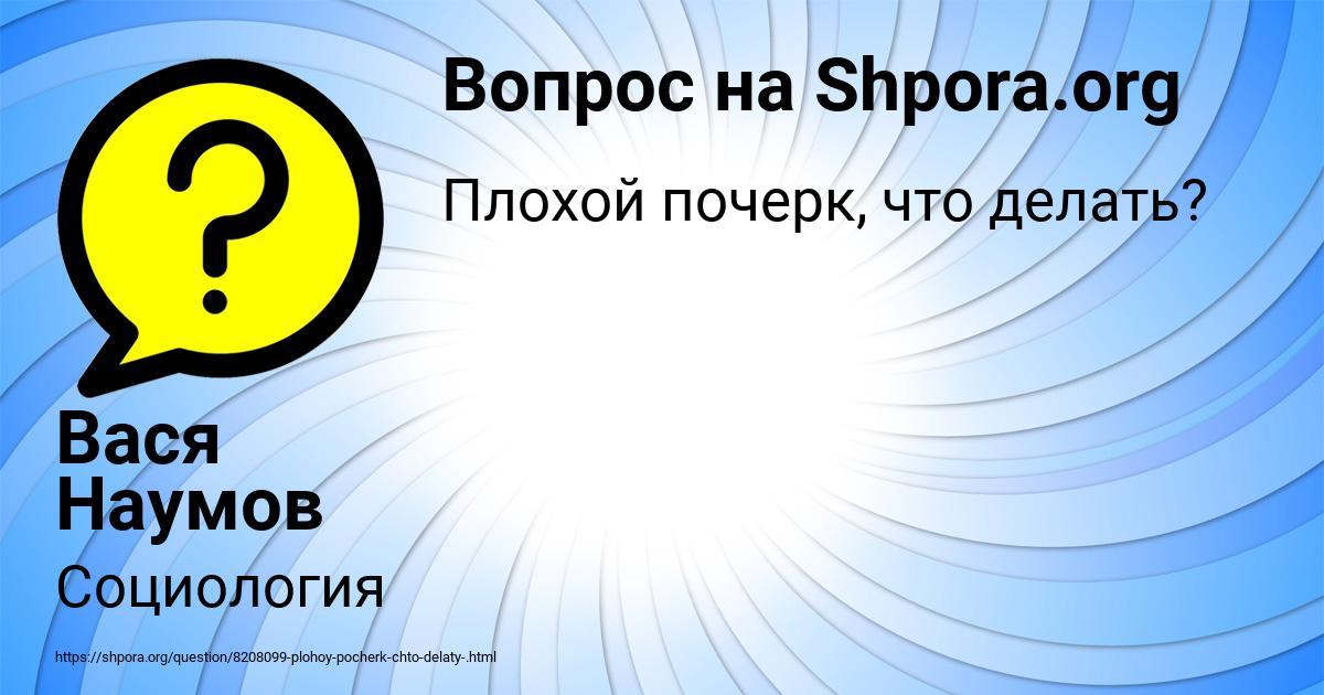 Картинка с текстом вопроса от пользователя Вася Наумов