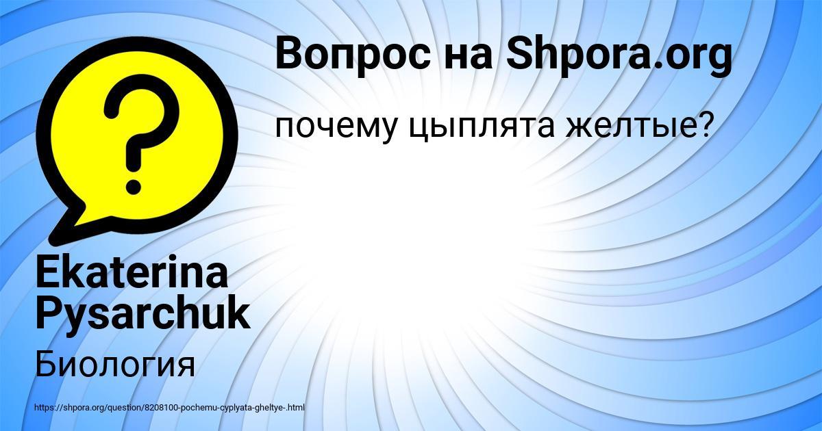 Картинка с текстом вопроса от пользователя Ekaterina Pysarchuk