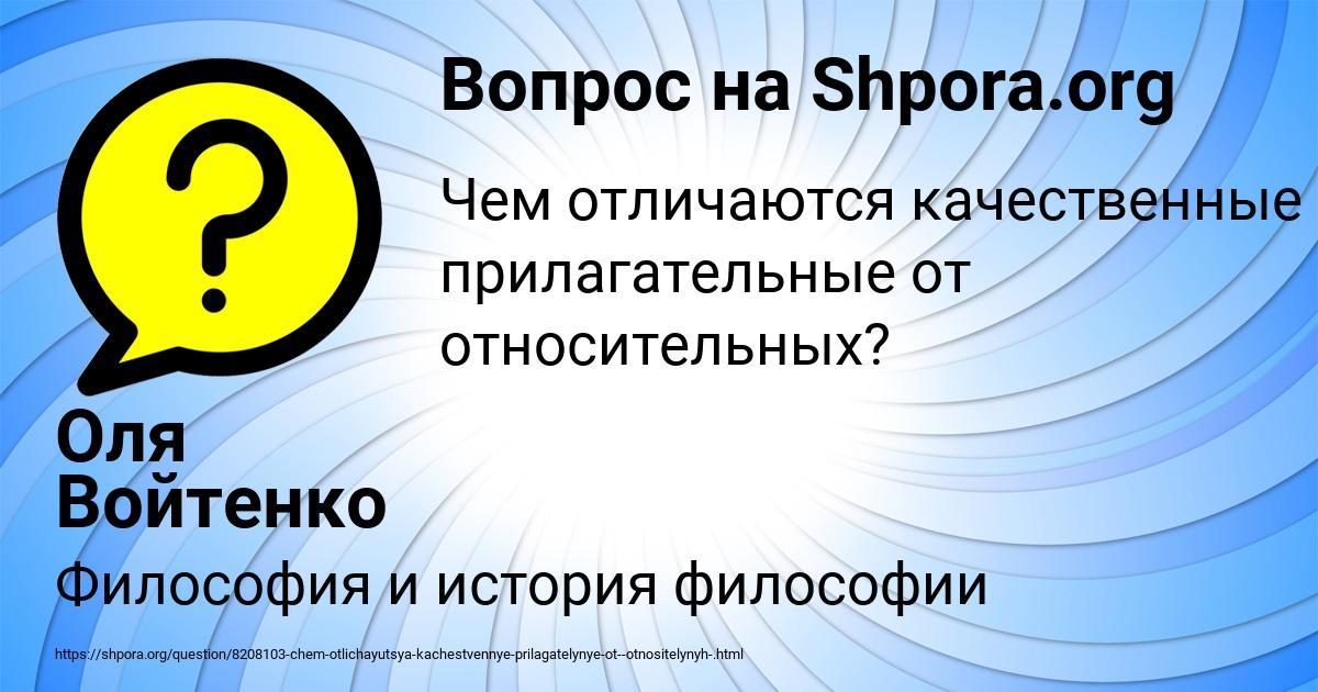 Картинка с текстом вопроса от пользователя Оля Войтенко