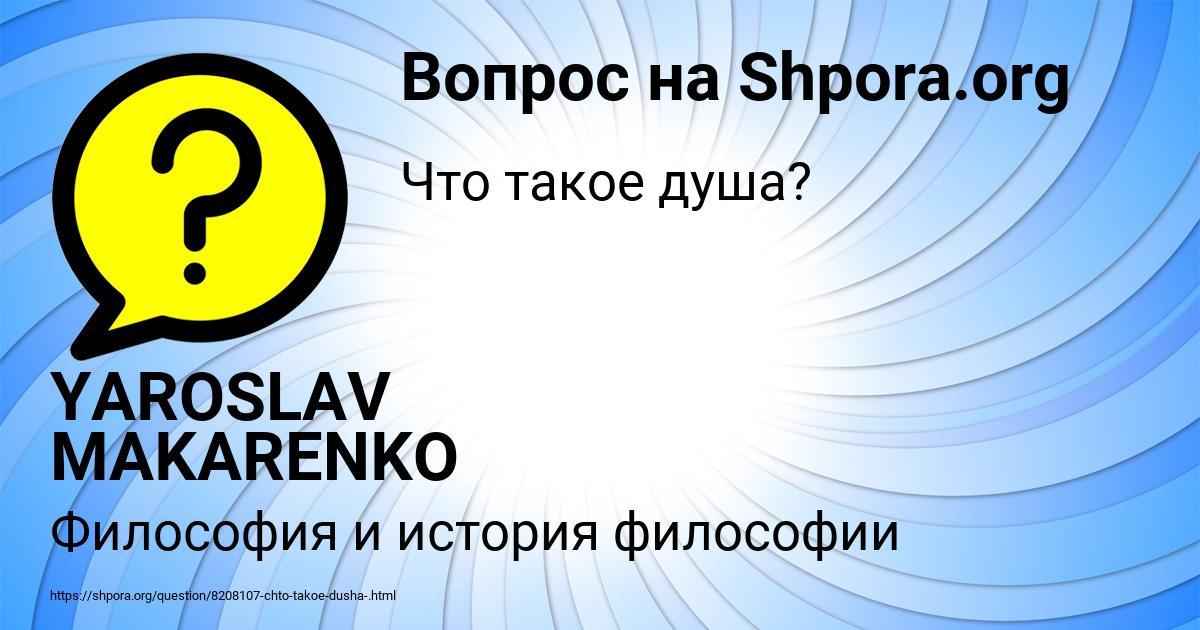 Картинка с текстом вопроса от пользователя YAROSLAV MAKARENKO