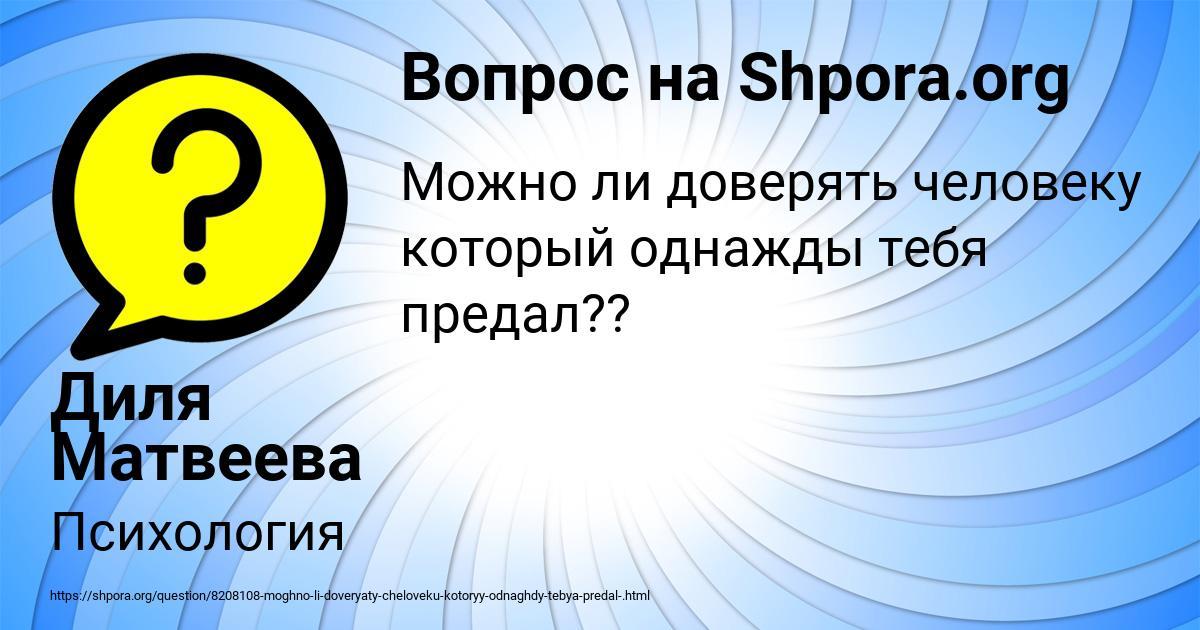 Картинка с текстом вопроса от пользователя Диля Матвеева