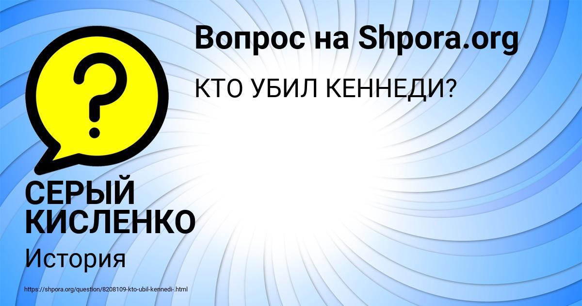 Картинка с текстом вопроса от пользователя СЕРЫЙ КИСЛЕНКО