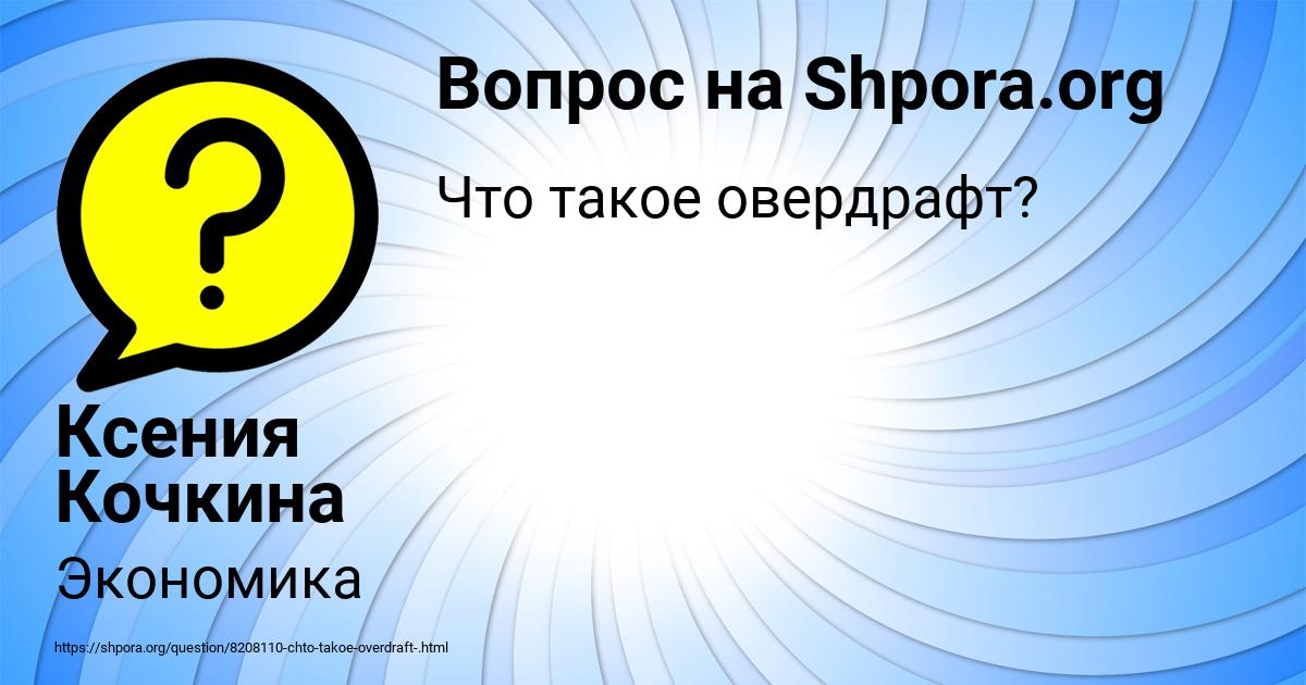 Картинка с текстом вопроса от пользователя Ксения Кочкина