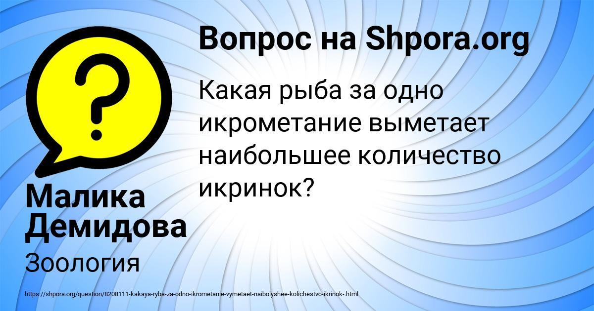 Картинка с текстом вопроса от пользователя Малика Демидова