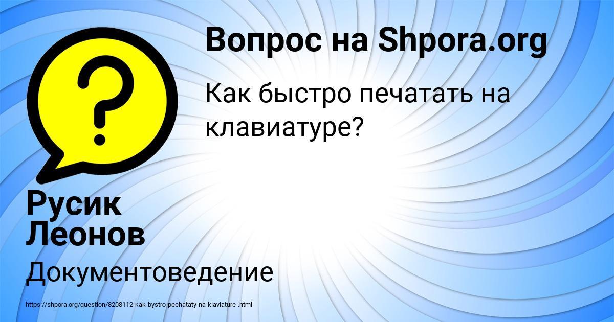 Картинка с текстом вопроса от пользователя Русик Леонов