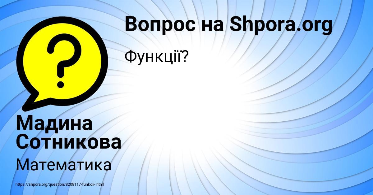 Картинка с текстом вопроса от пользователя Мадина Сотникова