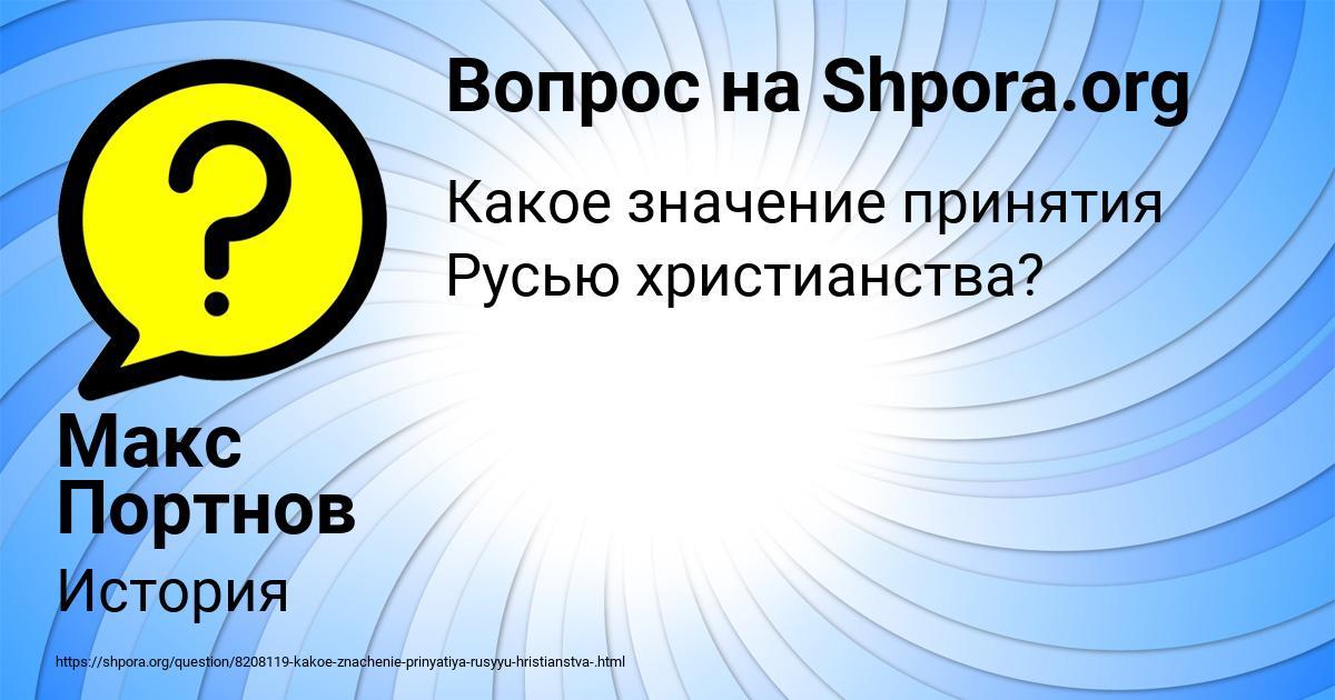 Картинка с текстом вопроса от пользователя Макс Портнов