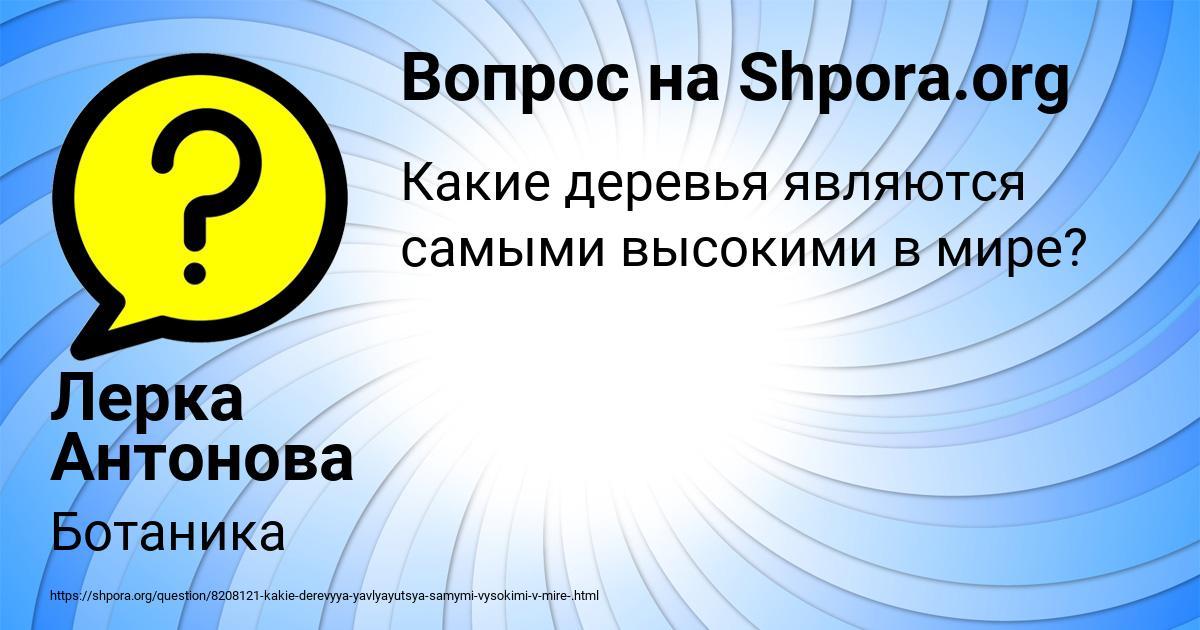 Картинка с текстом вопроса от пользователя Лерка Антонова