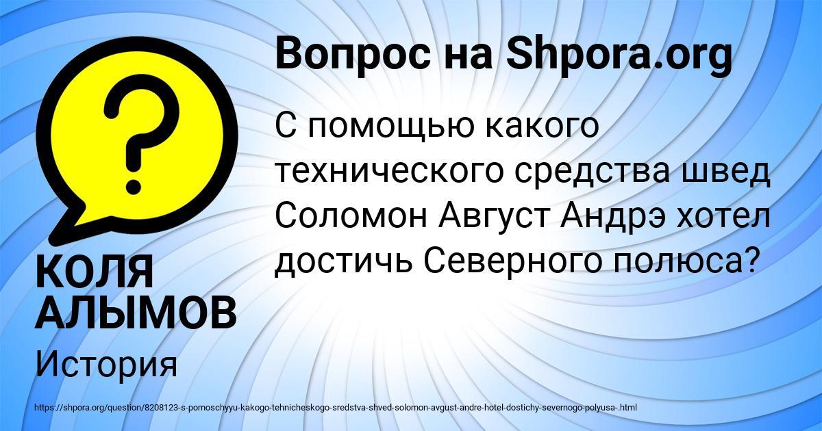 Картинка с текстом вопроса от пользователя КОЛЯ АЛЫМОВ