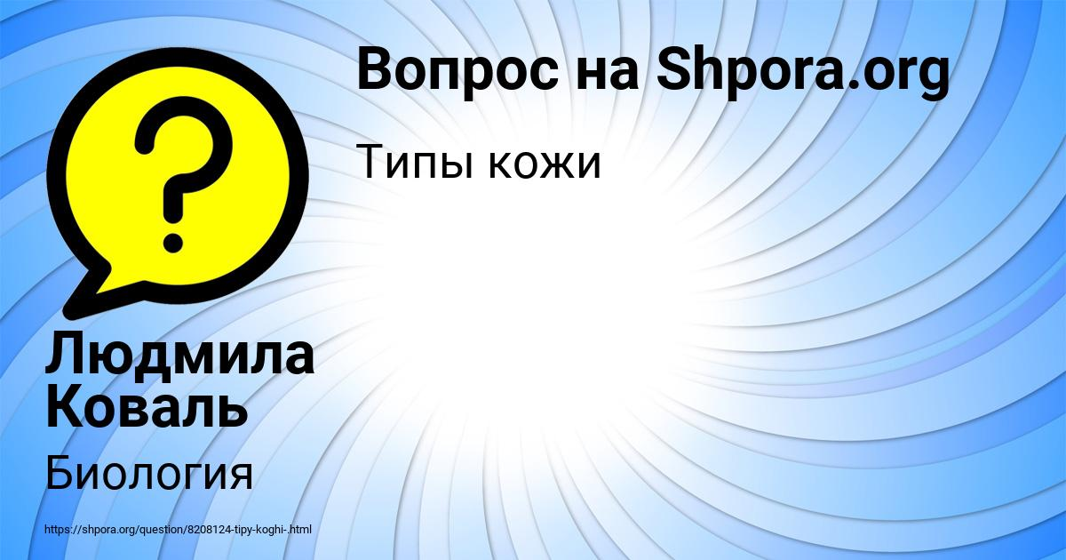 Картинка с текстом вопроса от пользователя Людмила Коваль