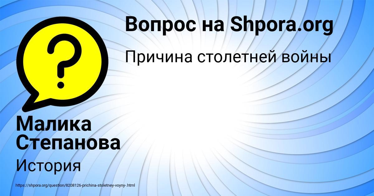Картинка с текстом вопроса от пользователя Малика Степанова