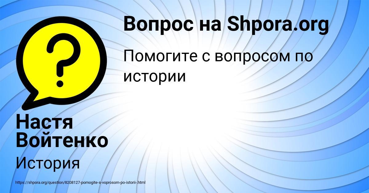 Картинка с текстом вопроса от пользователя Настя Войтенко