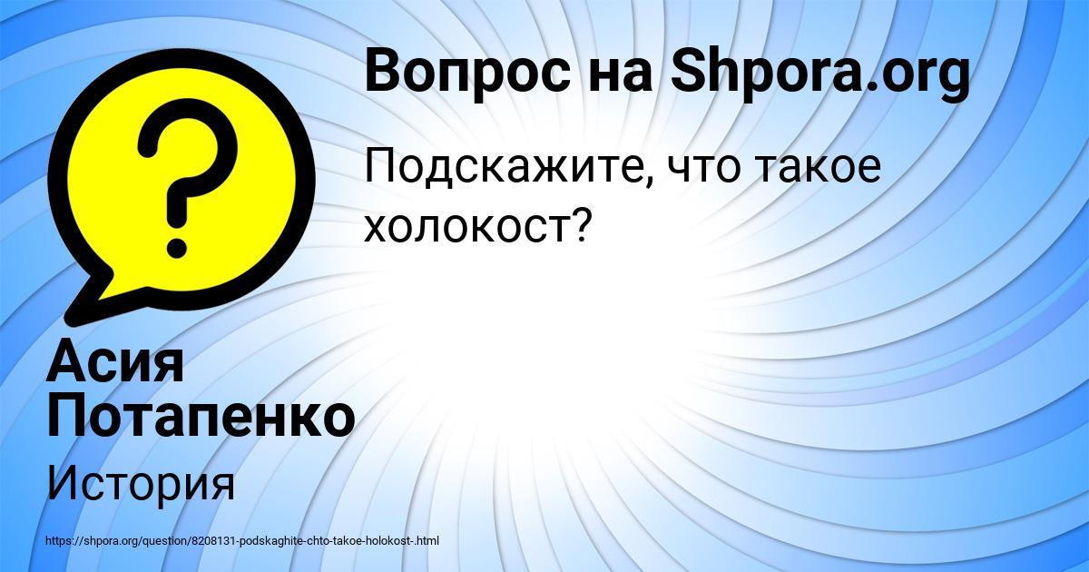 Картинка с текстом вопроса от пользователя Асия Потапенко