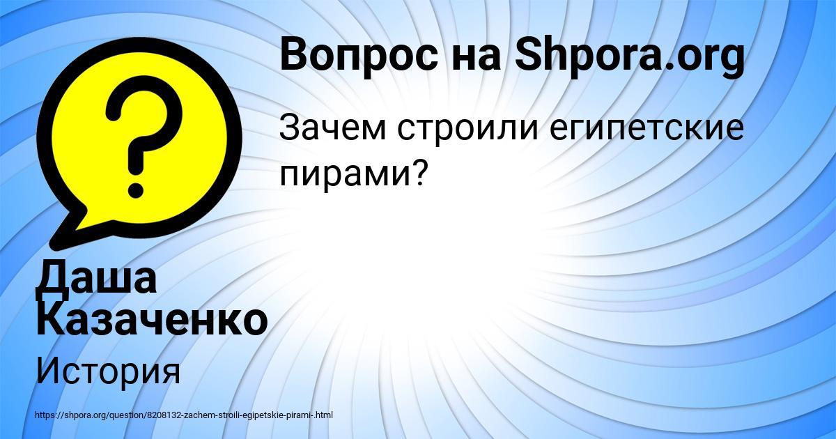 Картинка с текстом вопроса от пользователя Даша Казаченко