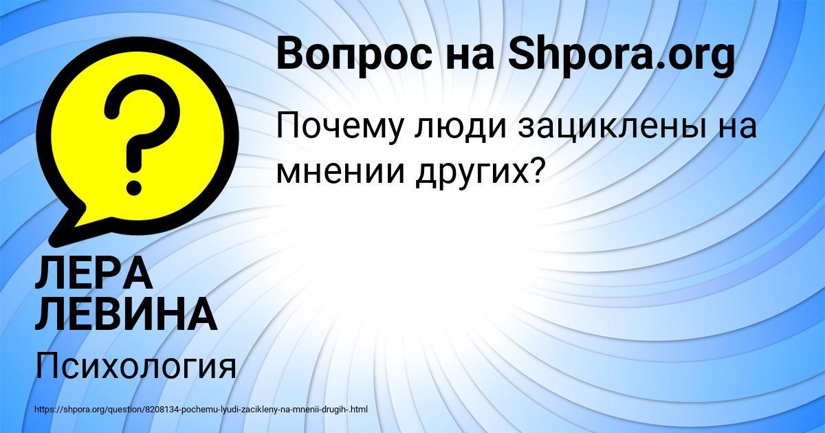 Картинка с текстом вопроса от пользователя ЛЕРА ЛЕВИНА