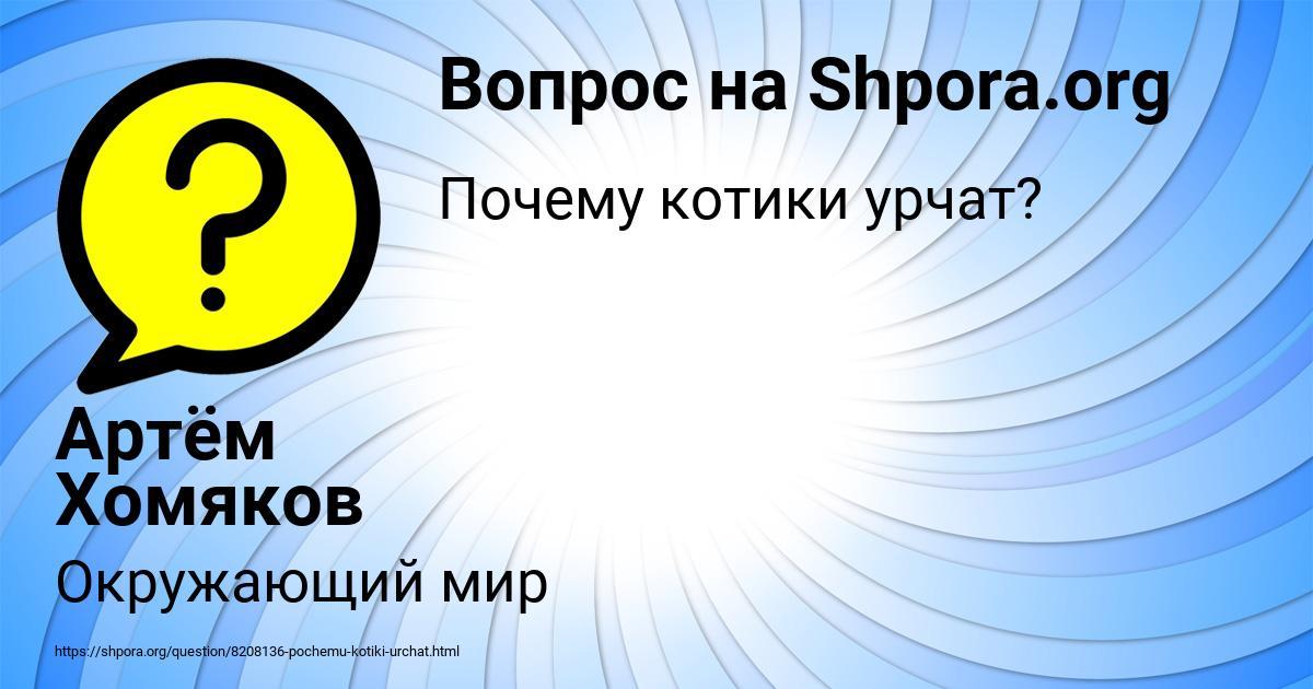 Картинка с текстом вопроса от пользователя Артём Хомяков