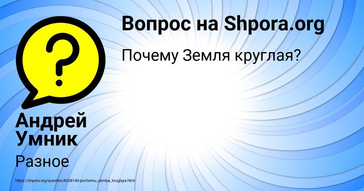 Картинка с текстом вопроса от пользователя Андрей Умник