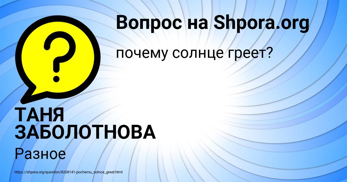 Картинка с текстом вопроса от пользователя ТАНЯ ЗАБОЛОТНОВА