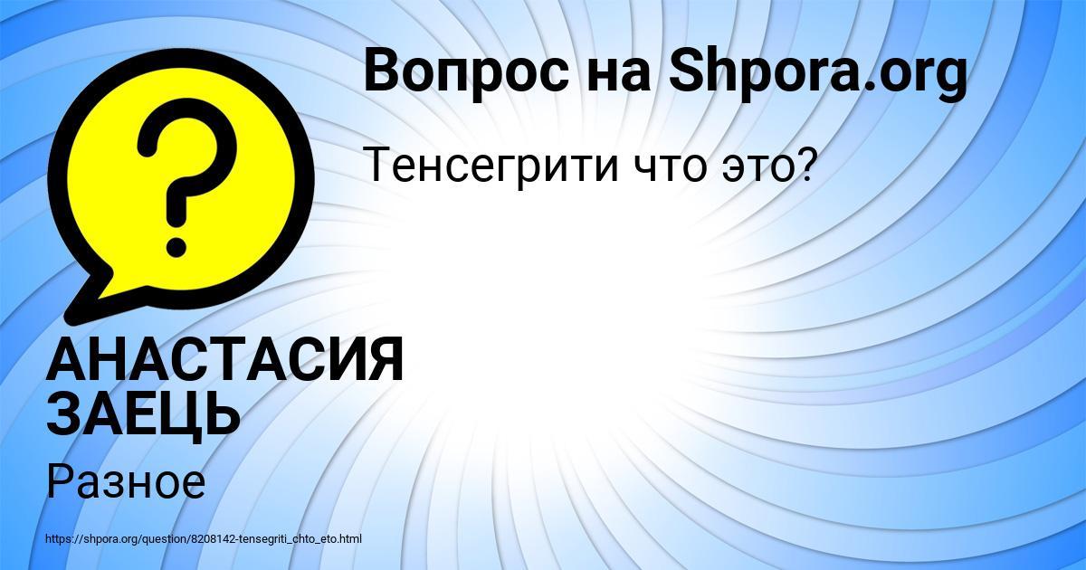 Картинка с текстом вопроса от пользователя АНАСТАСИЯ ЗАЕЦЬ